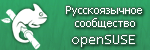 Русскоязычное сообщество openSUSE
